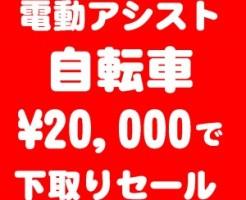 20000円下取りセール